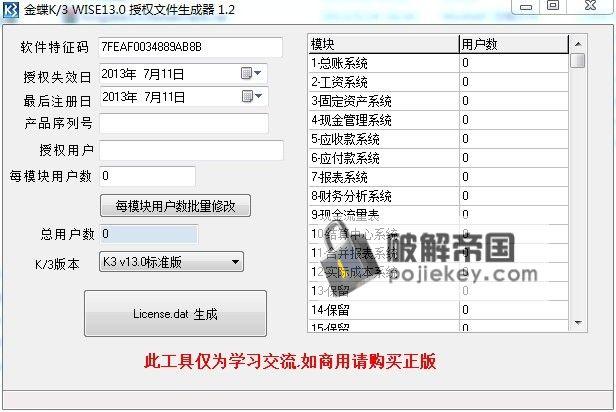金蝶k3 13.1注册机