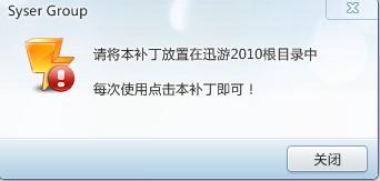 迅游加速器2012破解补丁